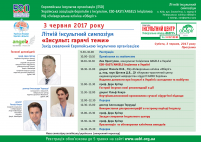 Summer Stroke Symposium Stroke Update 2017